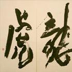 Работа Кинрю Асами - Японская каллиграфия