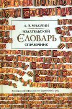Издательский словарь - определение каллиграфии