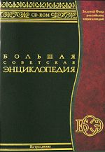 Large Soviet encyclopedia - Definitions of calligraphy
