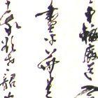 Работа Итиё Нариама   - Японская каллиграфия