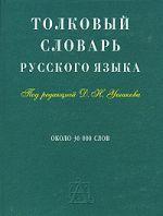Словарь Ушакова - определения каллиграфии