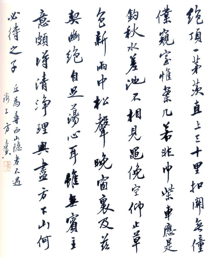 Chinese Calligraphers International Exhibition Of
