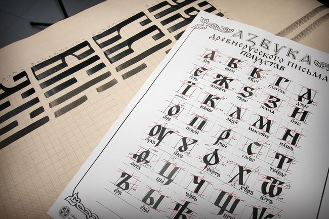 "May 23, 2009. ""Old Slavonic Writing. Ornate Lettering"". Workshop by Yuri Koverdyayev, a Moscow graphic artist, and Tatyana Petrenko, a calligraphy teacher from Saint-Petersburg"