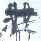 Banjo Taneya's work - Japanese calligraphy