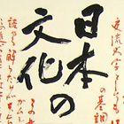 Seison Suzuki's work - Japanese calligraphy