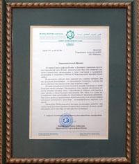 Приветствия от глав религиозных конфессий Международной выставке каллиграфии