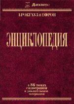 Брокгауз и Ефрон - определение каллиграфии