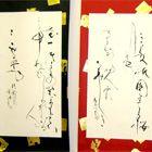 Работа Тосю Тэраока - Японская каллиграфия