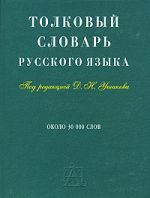Ushakov  Defining dictionary - Definitions of calligraphy