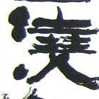 Работа Сюко Янагидзава - Японская каллиграфия