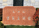 Музей каллиграфии в парке Наритасан