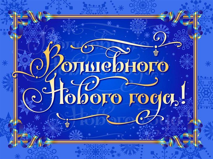 Надпись на открытку с новым годом и рождеством, открытки днем девочек
