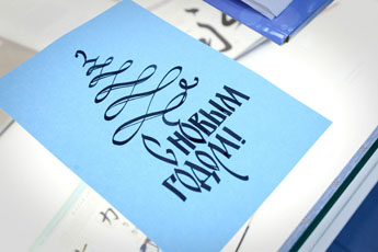 November 11, 2012. Sunday Calligraphy Master Classes