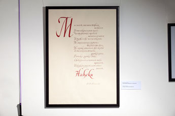 Calligraphy of the Great Victory