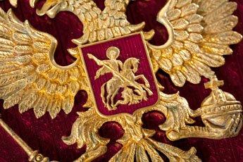 Выставка Рукописной Конституции Российской Федерации