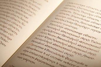Contemporary Museum of Calligraphy exhibit handwritten Constitution of Russia