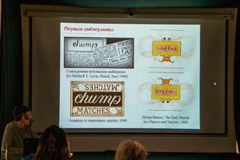 Ambigram: Intellectual and Aesthetic Charm of the Ambivalent Inscriptions, lecture by Dmitry Trunov