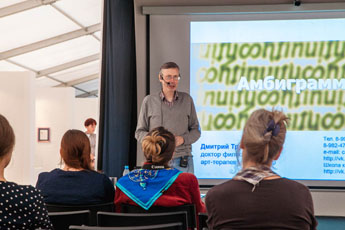 Dmitry Trunov's talk about ambigrams as a way to combine two various perspectives using the same lines