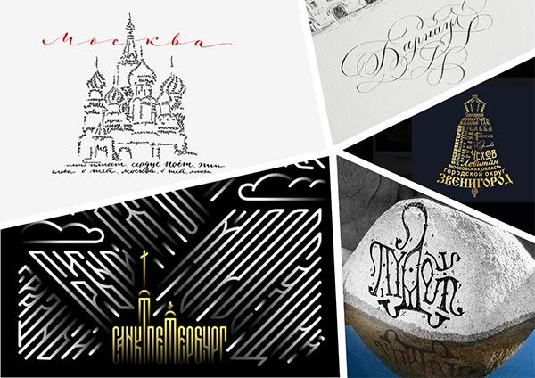 конкурс «Буквы моего города»