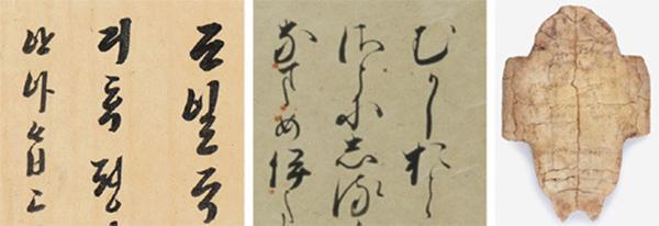 В Сеуле проходит выставка восточноазиатской каллиграфии
