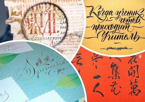 Новые курсы в Национальной школе искусства красивого письма