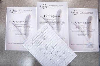 Вручение сертификатов по курсу Спенсериан