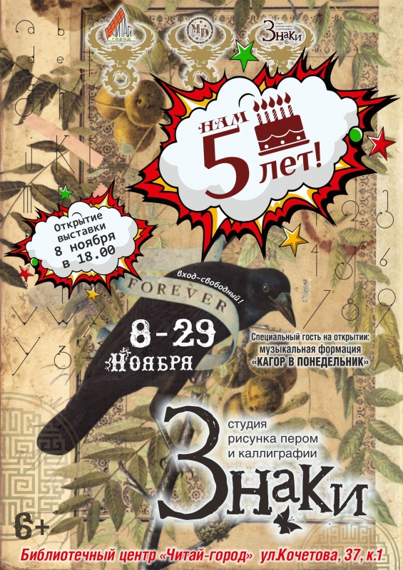 Юбилейная выставка студии каллиграфии и рисунка пером «Знаки»