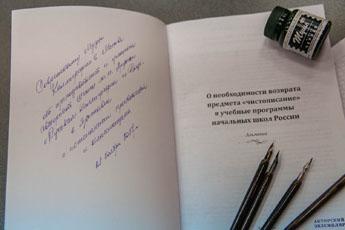 Врач-эксперт, каллиграф, руководитель авторской школы «Русская Каллиграфия и Вязь» Ю.И. Аруцев