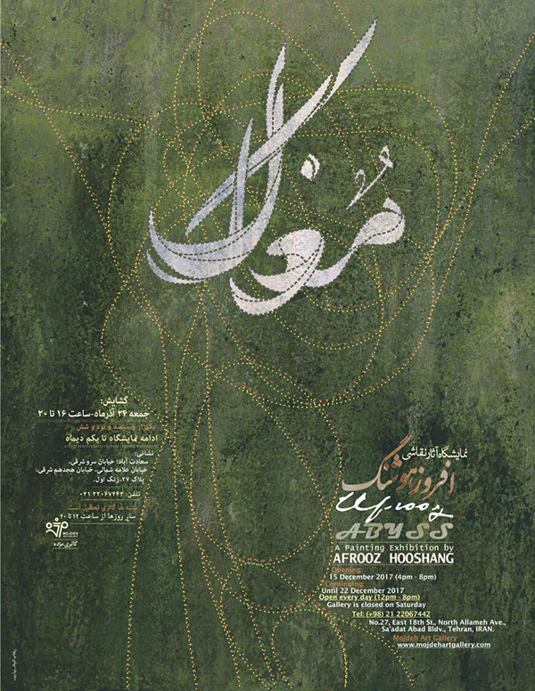 Calligraphy Paintings at Mojdeh Gallery