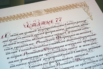 New project by Contemporary Museum of Calligraphy
