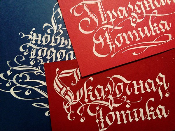 Intensive course on congratulatory Gothic letter