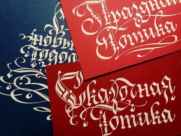 Интенсивный курс по поздравительному готическому письму