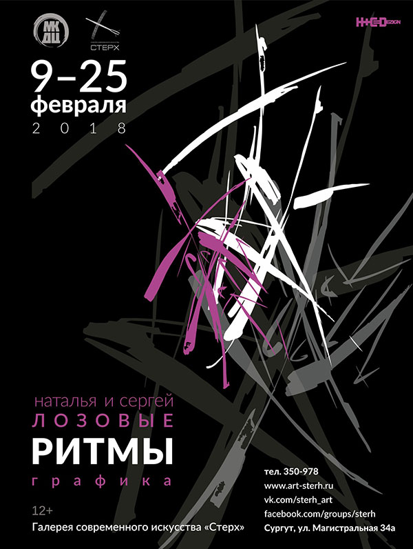 Rytmy exhibition by Natalia Lozovaya and Sergey Lozovoy