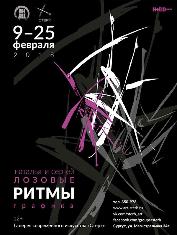 Выставка «Ритмы» Наталья и Сергей Лозовые