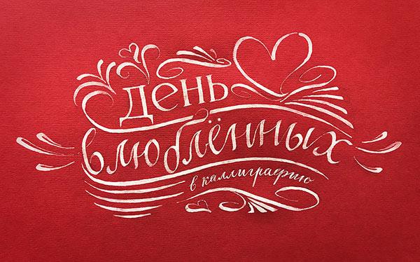 Мастер-класс ко Дню всех влюбленных