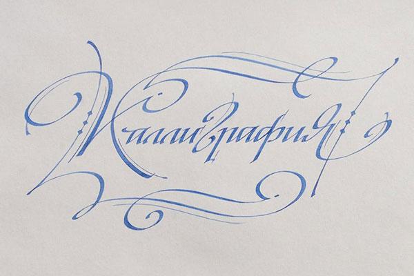 Новый проект Современного музея каллиграфии