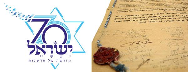 С Днём Рождения, Израиль!