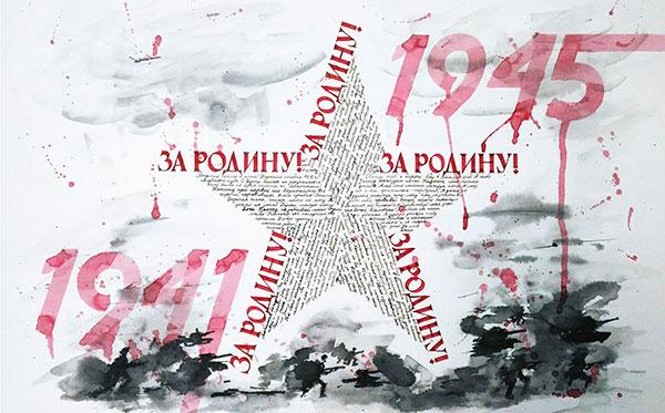 Выставка каллиграфии, посвященная празднованию Дня Победы в Великой Отечественной войне