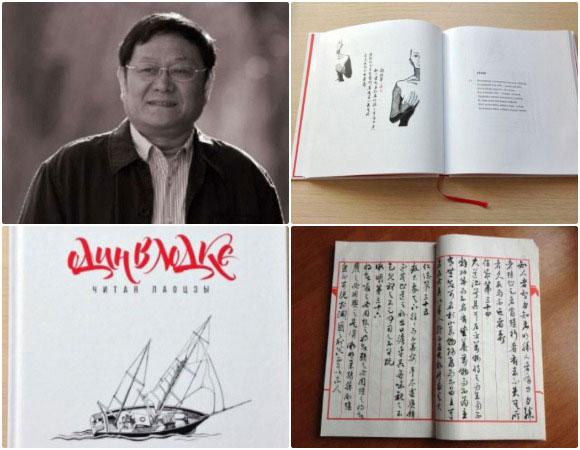 Мастер-класс от Чжао Сюэли, лучшего из тридцати современных каллиграфов Китая, в рамках презентации книги «ОДИН в ЛОДКЕ читая Лаоцзы»