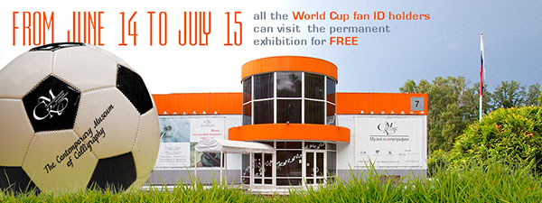 The Contemporary Museum of Calligraphy welcomes visitors of capital and fans of the FIFA World Cup 2018!