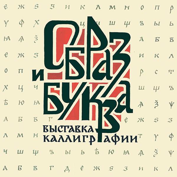 В Библиотеке книжной графики открылась выставка каллиграфии «Образ и Буква-2018»
