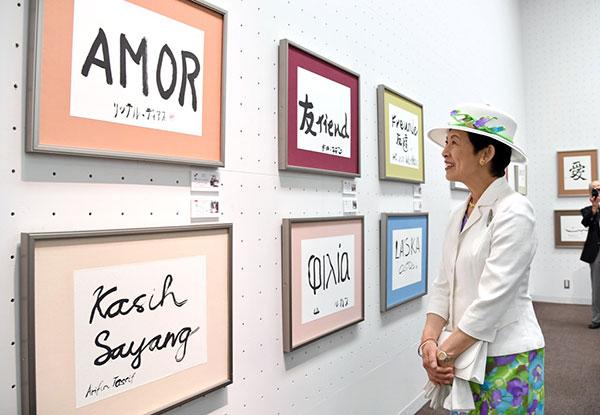 Принцесса Хисако почтила своим визитом церемонию награждения участников Международной выставки каллиграфии Санкэй