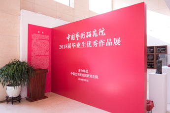 Contemporary Museum of Calligraphy visits Beijing Academy of Calligraphy