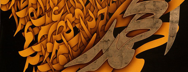 В Казвине открылась международная выставка каллиграфии