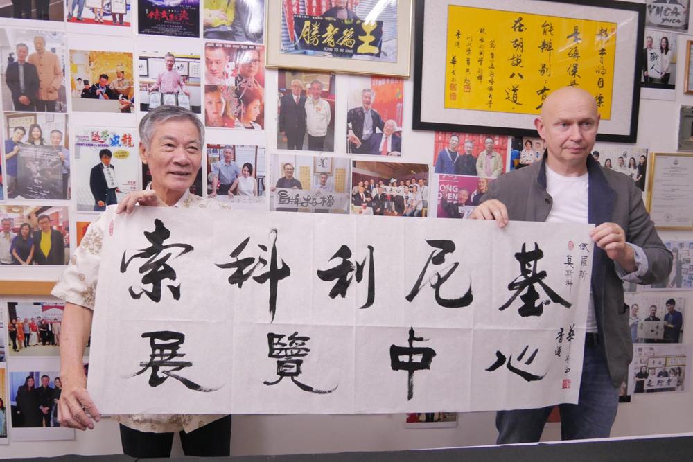 2018年9月30号现代书法馆代表团与华戈书法家在香港会面