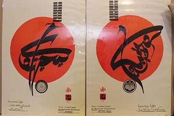 Семейные тугры Его Величества Императора Японии Акихито и Ее Величества Императрицы Японии Митико