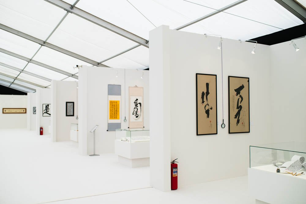 International Exhibition of Calligraphy – 2021   The