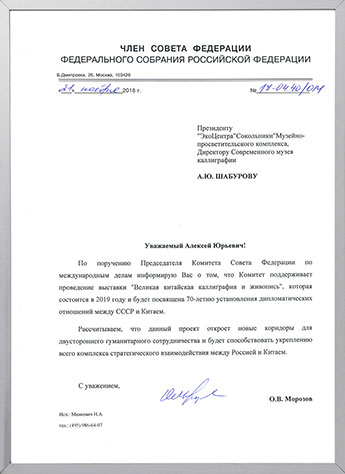 О. Morozov — Member of the Federation Council Committee on Foreign Affairs