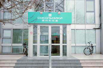 Sokolniki Exhibition and Convention Centre and Contemporary Museum of Calligraphy join China Friendly programme