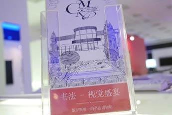 КВЦ «Сокольники» и Современный музей каллиграфии присоединились к программе China Friendly